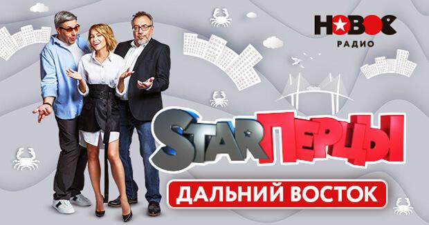 Утреннее шоу «Нового радио» переезжает на Дальний Восток - Новости радио OnAir.ru