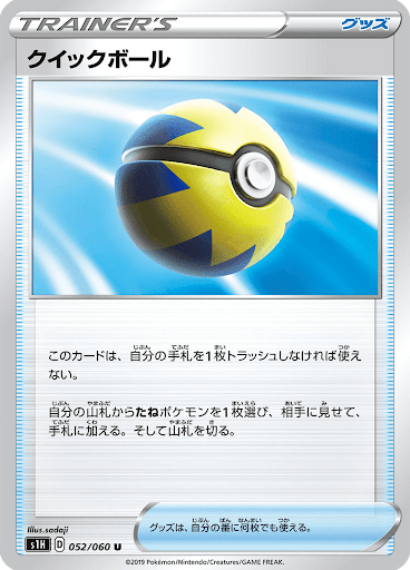 Quick-Ball-Pokemon-TCG