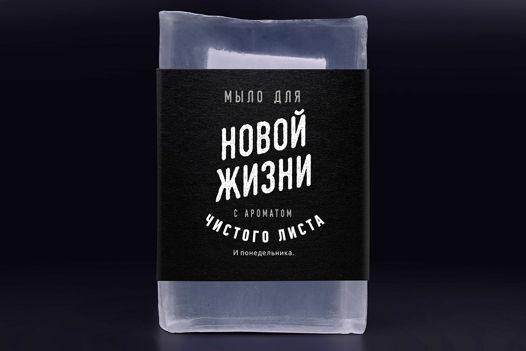 Мыло ручной работы «Для Новой Жизни» парфюмированное. Унисекс