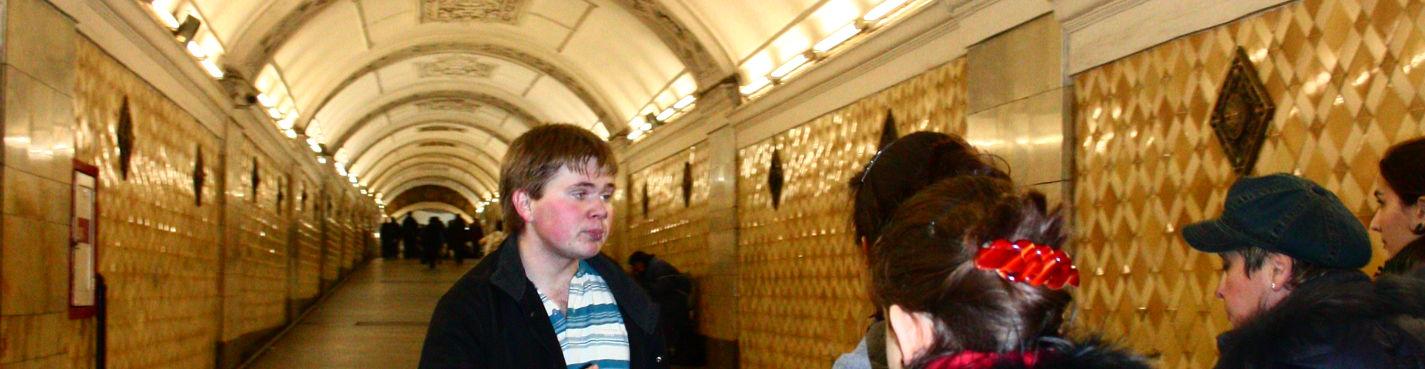 Экскурсия по московскому метро