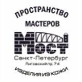 Пространство Мастеров МОСТ Питер