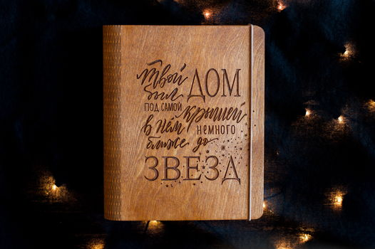 Деревянный блокнот «Твой дом был под самой крышей»