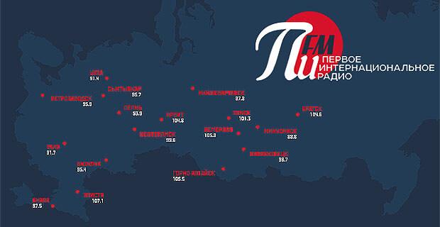 «Первое Интернациональное Радио ПИ FM» покинуло эфир Москвы - Новости радио OnAir.ru