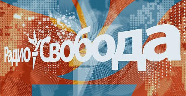 Радио «Свобода» решило зарегистрироваться в России как СМИ-иноагент - Новости радио OnAir.ru