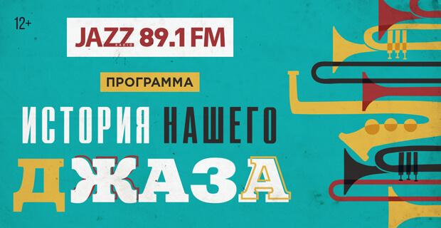 Радио JAZZ 89.1 FM представляет музыкальный экскурс «История нашего джаза» - Новости радио OnAir.ru