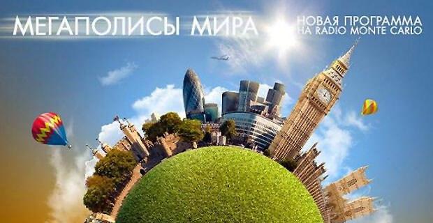 «Мегаполисы мира» - новая программа на радио Монте-Карло - Новости радио OnAir.ru