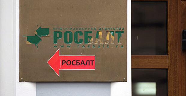 Силовики парализовали работу столичного офиса «Росбалта» из-за публикации об Усманове - Новости радио OnAir.ru