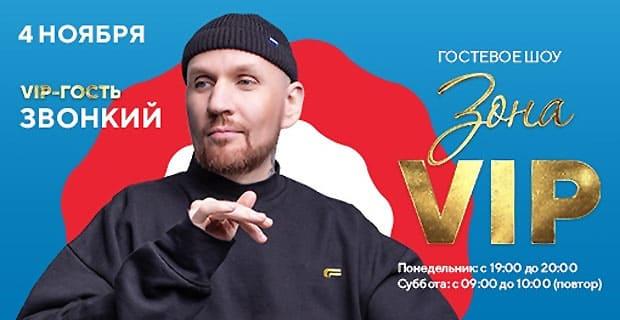 Звонкий в шоу «Зона VIP» в эфире «Русского Хита» - Новости радио OnAir.ru