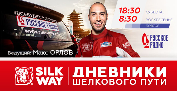 «Русское Радио» – генеральный радиопартнёр ралли-марафона «Шёлковый путь – 2019»