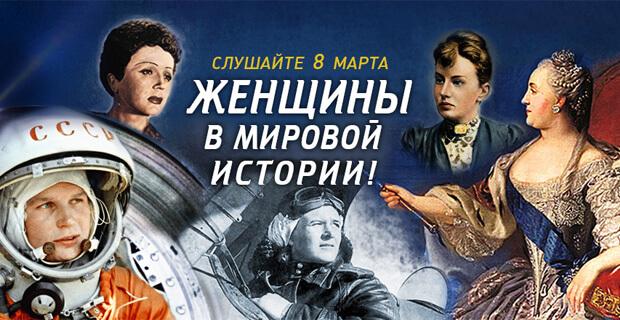 «Женщины, которые изменили мир»: радио «Звезда» запускает новый проект к 8 марта - Новости радио OnAir.ru