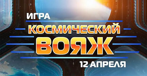 Сюрприз от «Радио Дача» в честь Дня космонавтики - Новости радио OnAir.ru