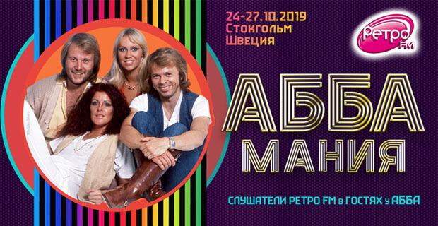 «Ретро FM» отправит слушателей в гости к АББА - Новости радио OnAir.ru