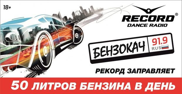 Бензин бесплатно: екатеринбуржцы смогут выиграть топливо в прямом эфире «Радио Рекорд» - Новости радио OnAir.ru