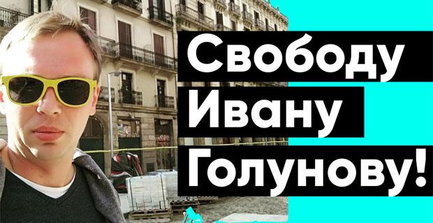 Немедленно освободить Ивана Голунова! - Новости радио OnAir.ru