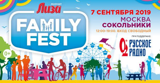 «Русское Радио» приглашает на большой фестиваль FAMILY FEST - Новости радио OnAir.ru