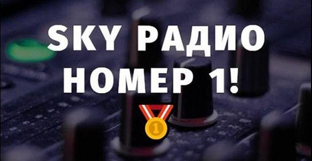 SKY Радио вновь признано лучшей русскоязычной станцией Эстонии - Новости радио OnAir.ru