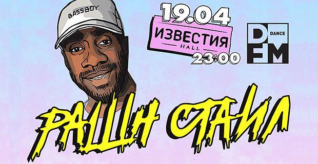 DFM: серия вечеринок «Рашн Стайл» продолжается - Новости радио OnAir.ru