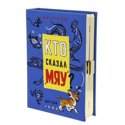 "Клатч-книга ""Кто сказал ""Мяу?"""