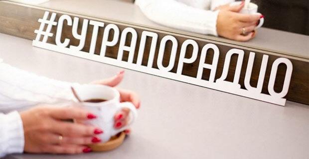 В радиоэфир Челябинска возвращается легендарное утреннее шоу #СУТРАПОРАДИО - Новости радио OnAir.ru