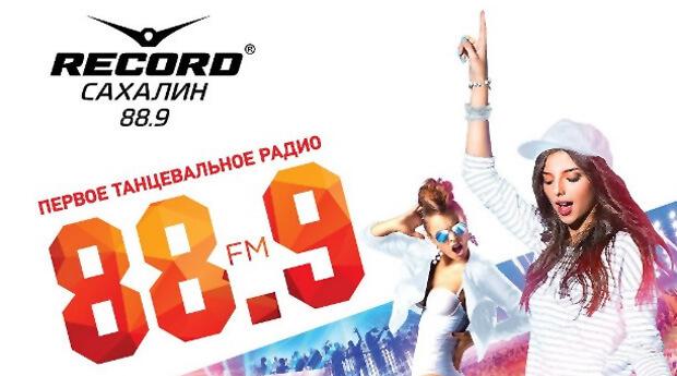 Радио «Record-Сахалин» разыгрывает романтическую фотосессию - Новости радио OnAir.ru