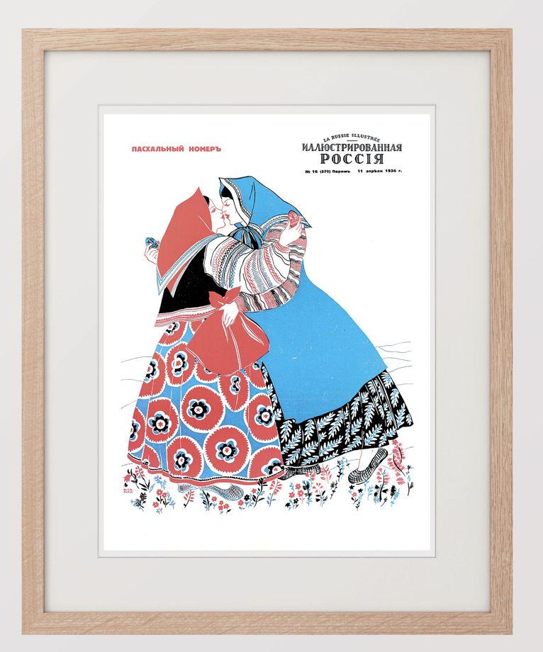 """Плакат """"La Russe Illustree"""" 1936 год. ПАСХАЛЬНЫЙ НОМЕР.  Репринт."""