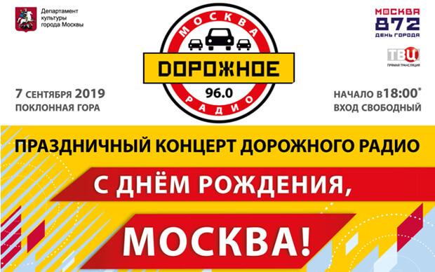 «Дорожное радио» поздравляет Москву с Днём города - Новости радио OnAir.ru