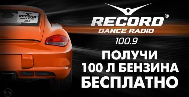 «Радио Рекорд» дарит нижегородцам 100 литров бензина - Новости радио OnAir.ru