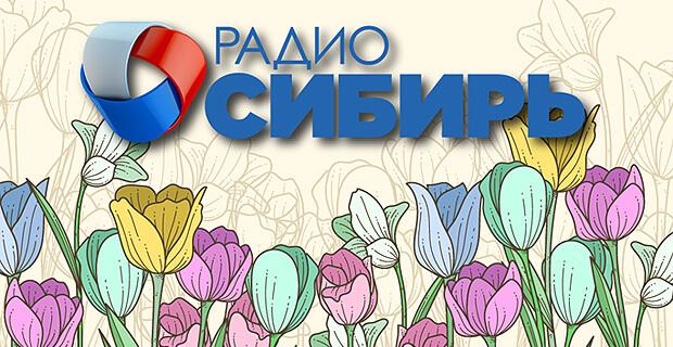Летние обновления на «Радио Сибирь» - Новости радио OnAir.ru