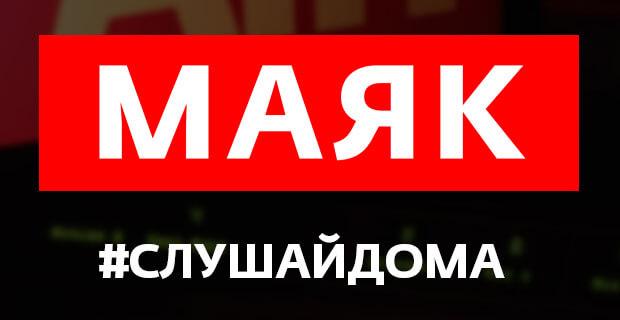 Тагильчане смогут слушать радио «Маяк» в FM-диапазоне - Новости радио OnAir.ru