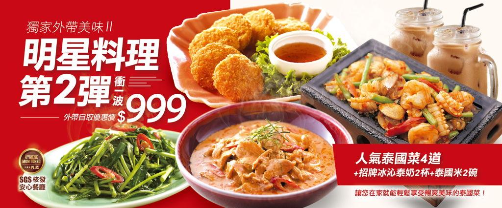 瓦城泰國料理|全國最大泰國料理第一品牌
