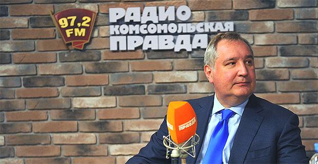 Дмитрий Рогозин на Радио «Комсомольская правда» - Новости радио OnAir.ru