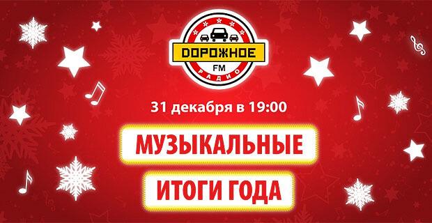 Не пропустите итоговый хит-парад «Звёзды Дорожного радио» - Новости радио OnAir.ru