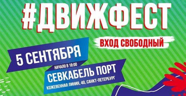Этой осенью #ДВИЖФЕСТ и «Русское Радио» прокачают Питер - Новости радио OnAir.ru