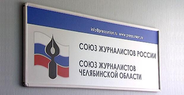 Союз журналистов Челябинской области решил помочь СМИ в период «коронакризиса» - Новости радио OnAir.ru