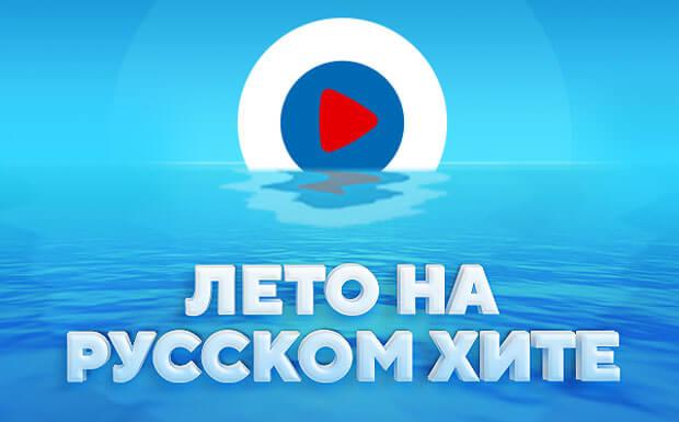 Звёзды и бесконечное лето на Радио «Русский Хит» - Новости радио OnAir.ru