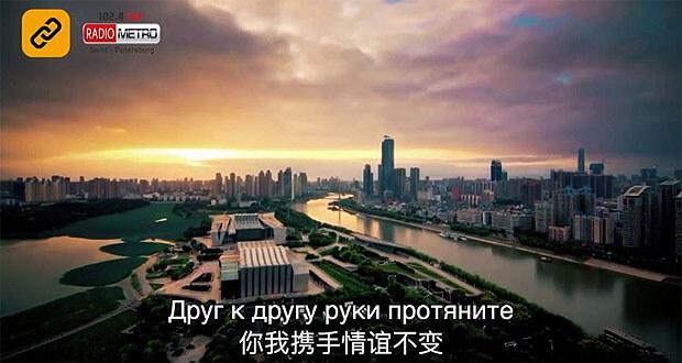 «Держись, Ухань!»: медиакорпорация Китая и Радио Metro написали хит на русском о коронавирусе - Новости радио OnAir.ru