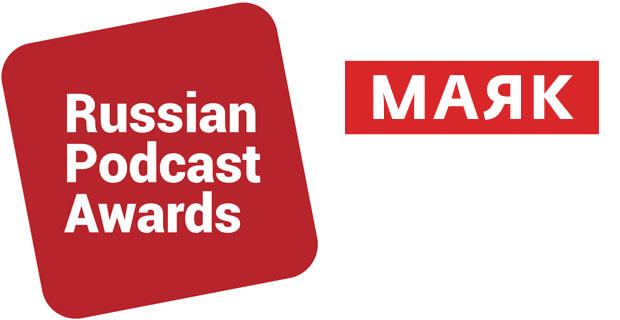 Радиостанция «Маяк» объявила о запуске собственной Премии для авторов подкастов - Новости радио OnAir.ru