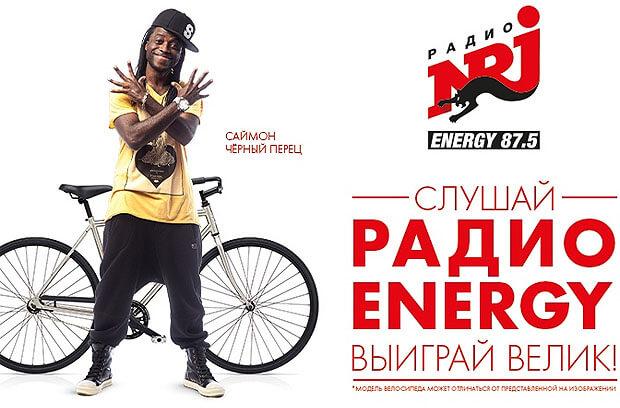 Квест ENERGY ВЕЛИК стартовал в Барнауле на 87,5 FM - Новости радио OnAir.ru