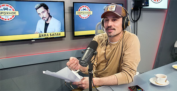 Дима Билан на «Дорожном радио»: «Смысл жизни — в движении» - Новости радио OnAir.ru