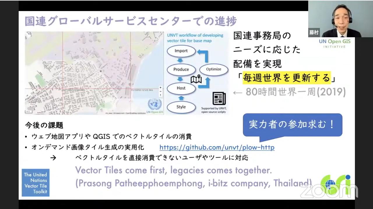 国連事務局のニーズに応じた作業も進めています。また、GitHub上では、ベクトルタイルを元にしたレガシーなサービスやツールを提供するというプロジェクトも進めているそうです。詳しくはこちら https://github.com/unvt/plow-http