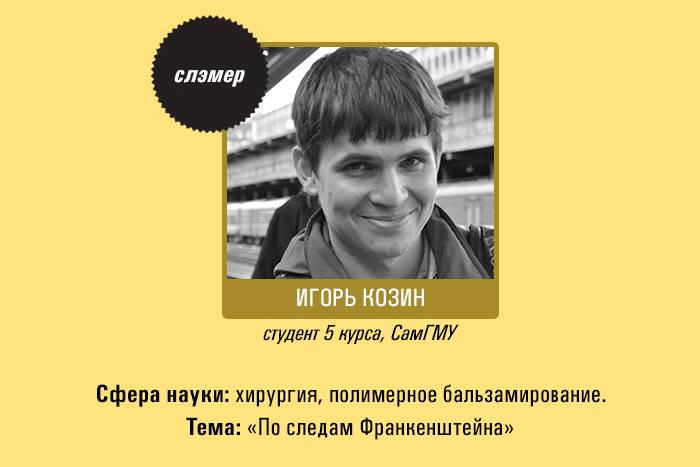 Игорь Козин