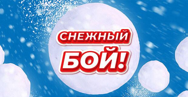 Новогодняя игра «Снежный бой» в эфире «Русского хита» - Новости радио OnAir.ru