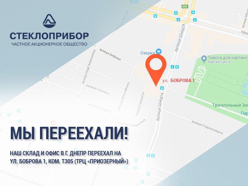 Друзья, обратите внимание: с 29 мая офис завода Стеклоприбор в г. Днепр работает по новому адресу!