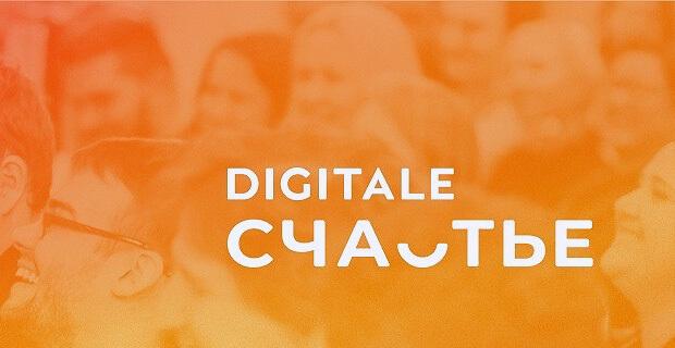 «Европейская медиагруппа» – генеральный партнёр конференции Digitale - Новости радио OnAir.ru