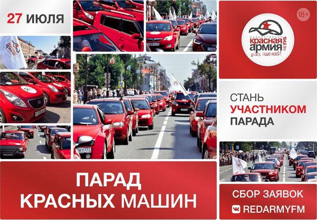 «Радио Красная Армия» собирает участников на Парад красных машин - Новости радио OnAir.ru