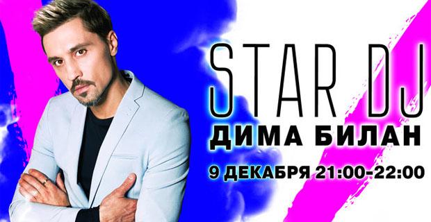 STAR DJ в эфире Love Radio: Дима Билан и его любимые треки - Новости радио OnAir.ru