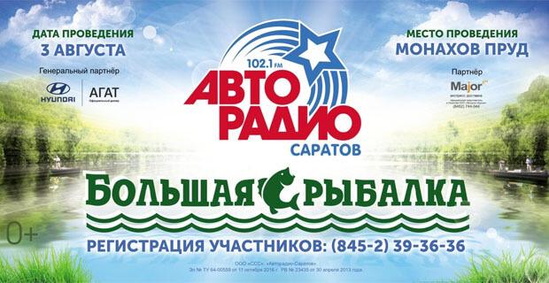 «Авторадио-Саратов» собирает любителей активного отдыха на третьем фестивале «Большая рыбалка»  - Новости радио OnAir.ru