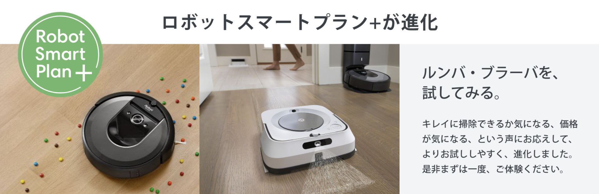 ロボットスマートプラン+