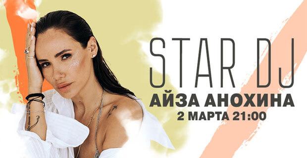 STAR DJ в эфире Love Radio: Айза Анохина - Новости радио OnAir.ru