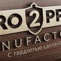 PRO2PRO Manufactory